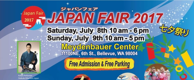 Koto Jazz Piano at Japan Fair 2017, July 8 & 9, 2:30pm – 5pm; Annual Dinner, Sat. July 8, 6pm
